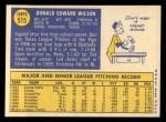 1970 Topps #515  Don Wilson  Back Thumbnail