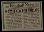1974 Topps Traded #534 T  -  Eddie Watt Traded Back Thumbnail
