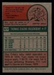1975 Topps Mini #377  Tom Hilgendorf  Back Thumbnail