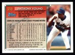 1994 Topps #359  Anthony Young  Back Thumbnail
