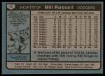 1980 Topps #75  Bill Russell  Back Thumbnail