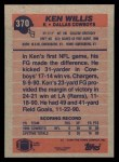 1991 Topps #370  Ken Willis  Back Thumbnail