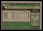 1979 Topps #46  Ron Hodges  Back Thumbnail