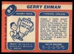 1968 Topps #84  Gerry Ehman  Back Thumbnail