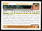 2004 Topps Traded #82 T Dan Putnam  Back Thumbnail