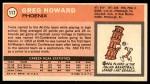 1970 Topps #117  Greg Howard   Back Thumbnail