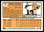 2012 Topps Heritage #150  Hiroki Kuroda  Back Thumbnail