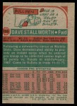 1973 Topps #133  Dave Stallworth  Back Thumbnail