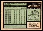 1971 O-Pee-Chee #213  Eric Nesterenko  Back Thumbnail
