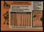 1975 Topps #50  Peter Mahovlich   Back Thumbnail