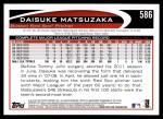 2012 Topps #586  Daisuke Matsuzaka  Back Thumbnail