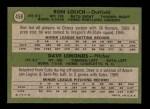 1971 Topps #458   -  Dave Lemonds / Ron Lolich White Sox Rookies   Back Thumbnail