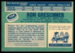 1976 O-Pee-Chee NHL #154  Ron Greschner  Back Thumbnail