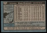 1980 Topps #575  Ken Kravec  Back Thumbnail