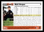 2005 Topps #205  Matt Herges  Back Thumbnail